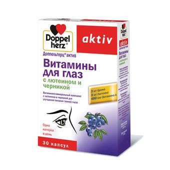 Доппельгерц актив витамины для глаз с лютеином и черникой