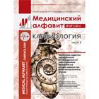 Медицинский алфавит Магний+Кальций (28) 2016г.