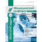 Медицинский алфавит Гомеопатический комплек (32) 2016г.