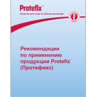 Рекомендации по применению продукции Protefix® (Протефикс)